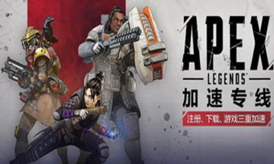 腾讯网游加速器支持《Apex英雄》带你爽快战斗