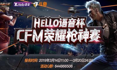 Hello语音杯CFM荣耀枪神赛3.14开启报名