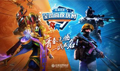 高校联赛CS:GO本周日开启!天津、重庆打响第一枪