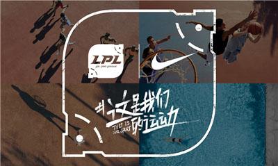 玩家自制热血海报 助威LPL×耐克品牌合作