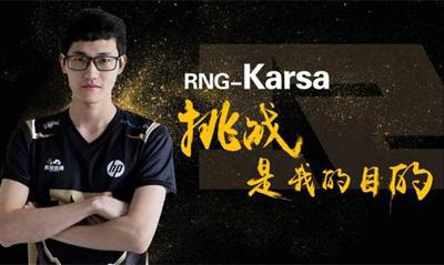 RNG打野Karsa将重返闪电狼?改游戏ID疯狂暗示