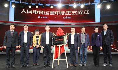 人民电竞战略发布会在京举行 打造中国电竞新生态
