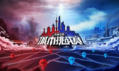 本周末DOTA2城市挑战赛降临北京、济南、天津