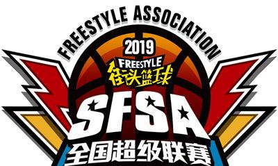 2019《街头篮球》SFSA总决赛日期公布