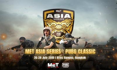MET亚洲赛赛程公布:三天18场比赛一决雌雄