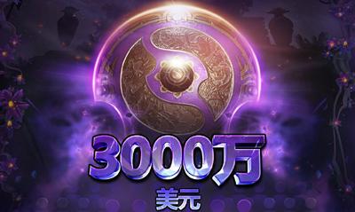 TI9总奖金突破3000万美元!