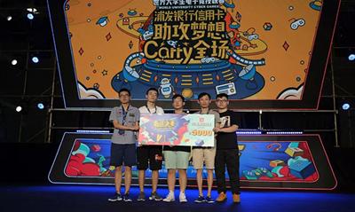 WUCG2019中国南区决赛,双冠王海口经济学院称霸