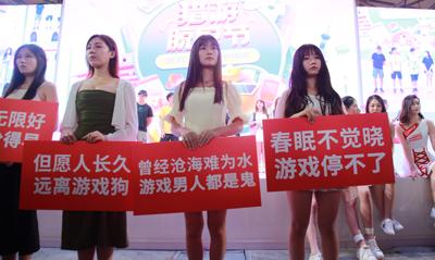 """5美女现身说法""""反脱单联盟""""惊现ChinaJoy引围观"""
