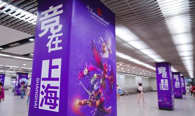 上海地铁世纪大道站化为DOTA2世界 TI9正驶来