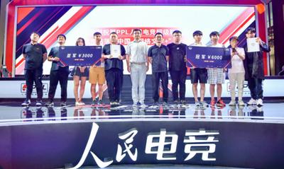 人民电竞超级联赛PPL北京站闪耀网络文学+大会