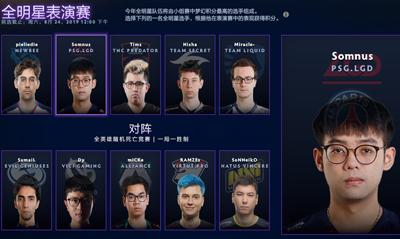 TI9全明星表演赛阵容公布,Maybe与Dy入选