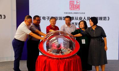 互惠共享 2019首届中韩电竞教育高峰论坛在京举办