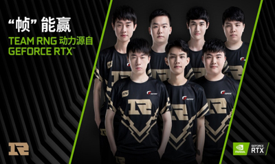 GeForce RTX助力RNG战队驰骋S9全球总决赛