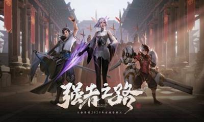 《王者荣耀》新版本来袭:新英雄强力上线,新赛季、新玩法震撼来袭