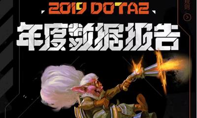 回顾你的高光时刻 2019 DOTA2年度数据报告今日上线!