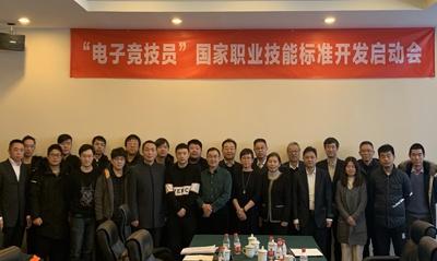 """""""电子竞技员""""国家职业技能标准开发启动会在京举行"""
