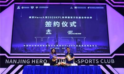 斯凯奇x Hero久竞强强联手 造电竞潮流文化 破茧成蝶 英雄归来
