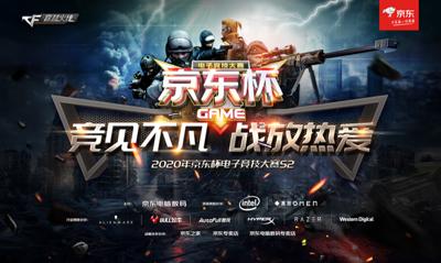2020年京东杯电子竞技大赛S2开赛,全民参与,即刻报名