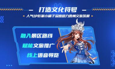 """贵州文旅厅携手腾讯QQ飞车 共同探索""""电竞+旅游""""新路径"""