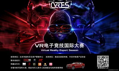 全球VR玩家狂欢盛宴2020 VRES电子竞技国际大赛即将开战——百万大奖等你来拿