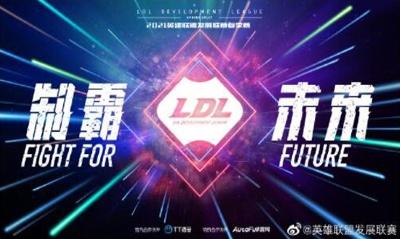 《英雄联盟》发展联赛LDL自3月17日起停赛整顿 恢复日期另行通知