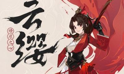 `王者荣耀`新英雄云缨将上线体验服 红衣少女手持长枪