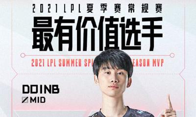 Doinb夺得2021 LPL夏季赛常规赛MVP 最佳新秀等荣誉公布