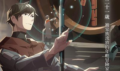 `灵魂之桥`续作`OPUS:龙脉常歌`公开男主角短漫 发售日9.1日