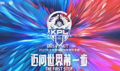 2021KPL秋季赛大名单最后1届秋赛也是全球序幕的开启