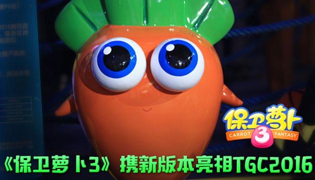 保卫萝卜3携新版本亮相TGC 飞行员萝卜霸气首发