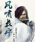 剑网3小说《风啸长宁》王遗风传