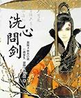 剑网3官方小说洗心问剑