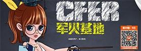 CF军火基地9月每日签到 CF军火基地9月手机签到