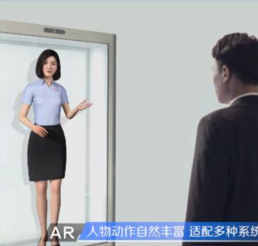 """商汤科技AI数字人""""入职""""中国农业银行 打造智能创新客户服务"""