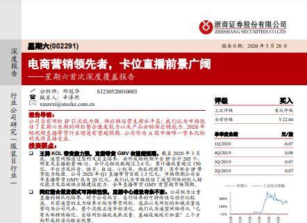 星期六首次深度覆盖报告:直播带货GMV超过7亿元(可下载)