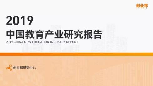 2019中国教育产业研究报告:教育投资额保持每年43.9%增长(可下载)