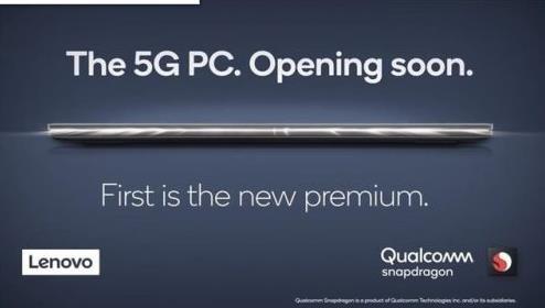 搭载高通骁龙8cx 5G 全球首款5G Windows 10 PC电脑即将发布