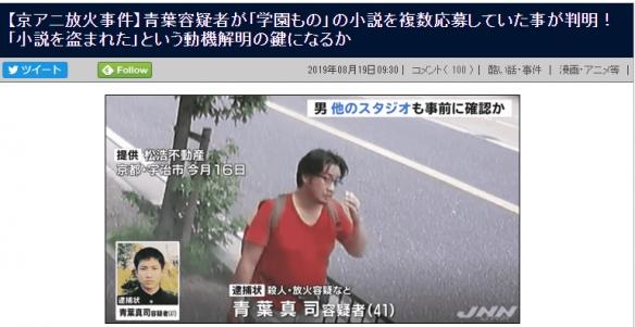 京阿尼纵火案嫌疑犯动机疑为多次投稿未被录用