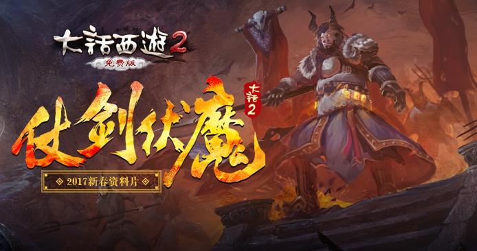 《大话西游2免费版》2017资料片新手礼包