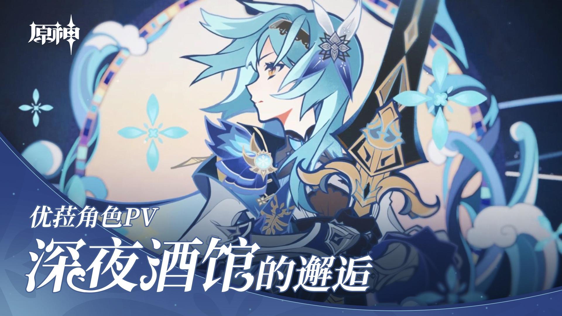 《原神》发布优菈视频PV