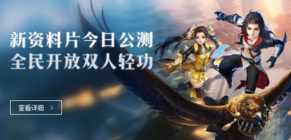 全新赛季全民双飞 剑网3日月凌空今日12:00公测