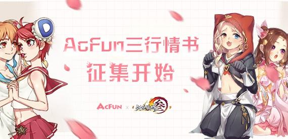 三行情书述衷情 剑网3携手AcFun开启告白日