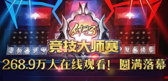 再创历史 第二届剑网3大师赛落幕