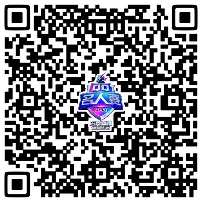 """《【煜星代理平台】郑恺、娄艺潇化身精英特使,""""小猎豹""""与""""女博士""""QQ 名人赛对阵!》"""