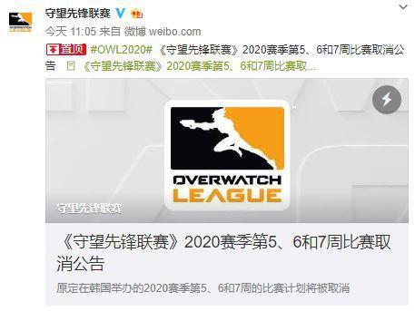 韩国确诊病例增多《守望先锋》取消在韩赛事计划