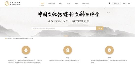 中國文化傳媒新文創(IP)平臺官網
