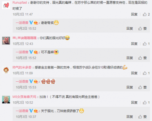 《【煜星在线平台】一派APP签约战队苏宁晋级四强,网友大赞:眼光太好!》