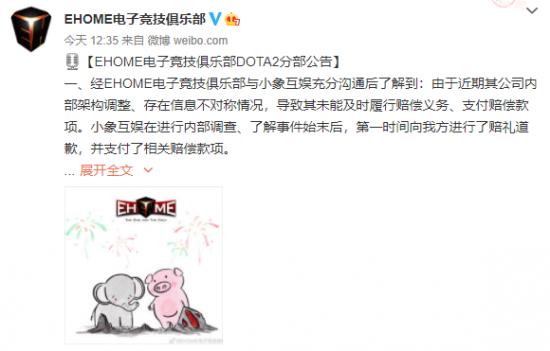 EH公告:小象赔款支付到账 50%给予Syla