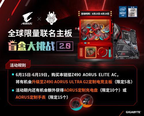 《【煜星平台官网】技嘉AORUS × Z490 G2联名主板半价得!升级2.0版盲盒活动火爆来袭》