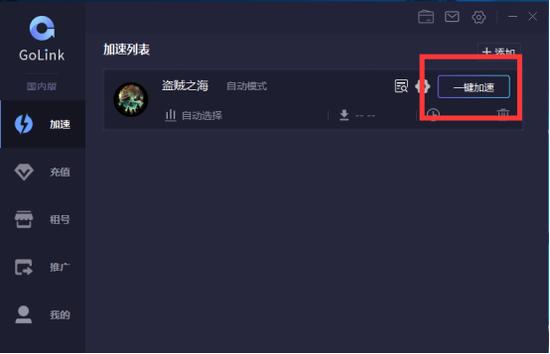 《【煜星在线平台】盗贼之海Steam怎么链接/取消链接XboxLive帐户Golink免费加速》